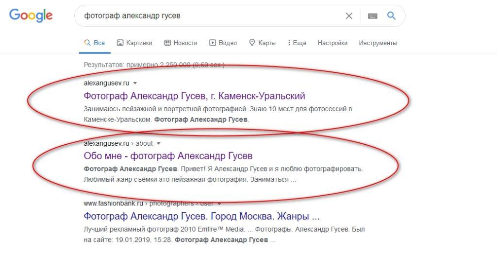 Сайт фотографа Александра Гусева в Google
