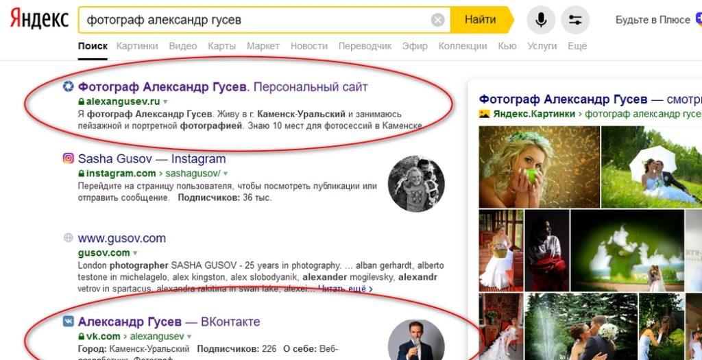 Сайт фотографа Александра Гусева в Яндекс