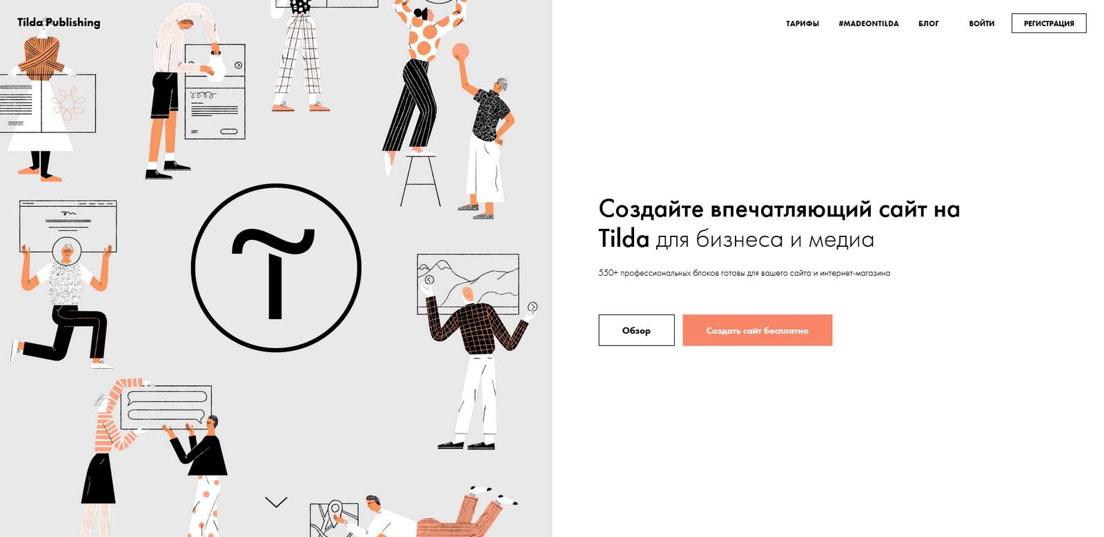 Конструктор сайтов Tilda