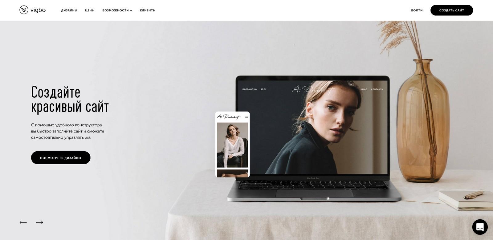 Конструктор сайтов Vigbo