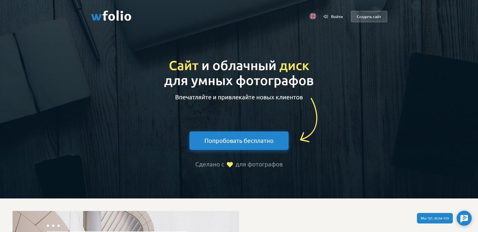 Конструктор сайтов wfolio