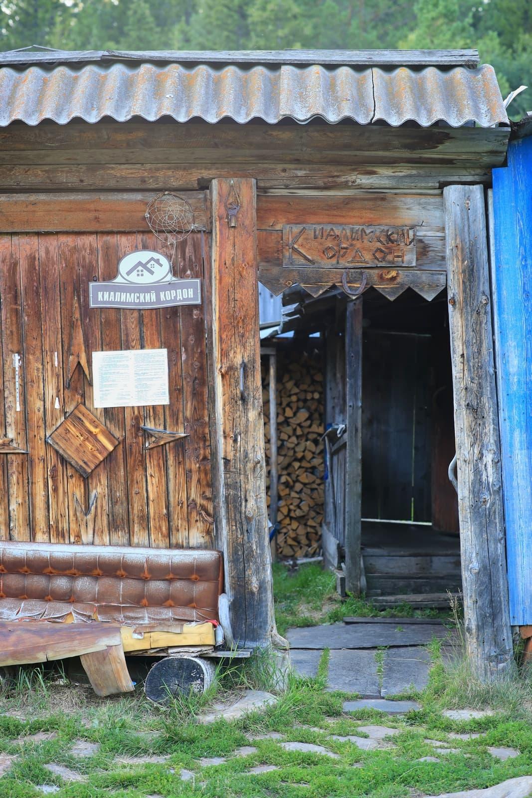 Ворота дома смотрителя на Киалимском кордоне