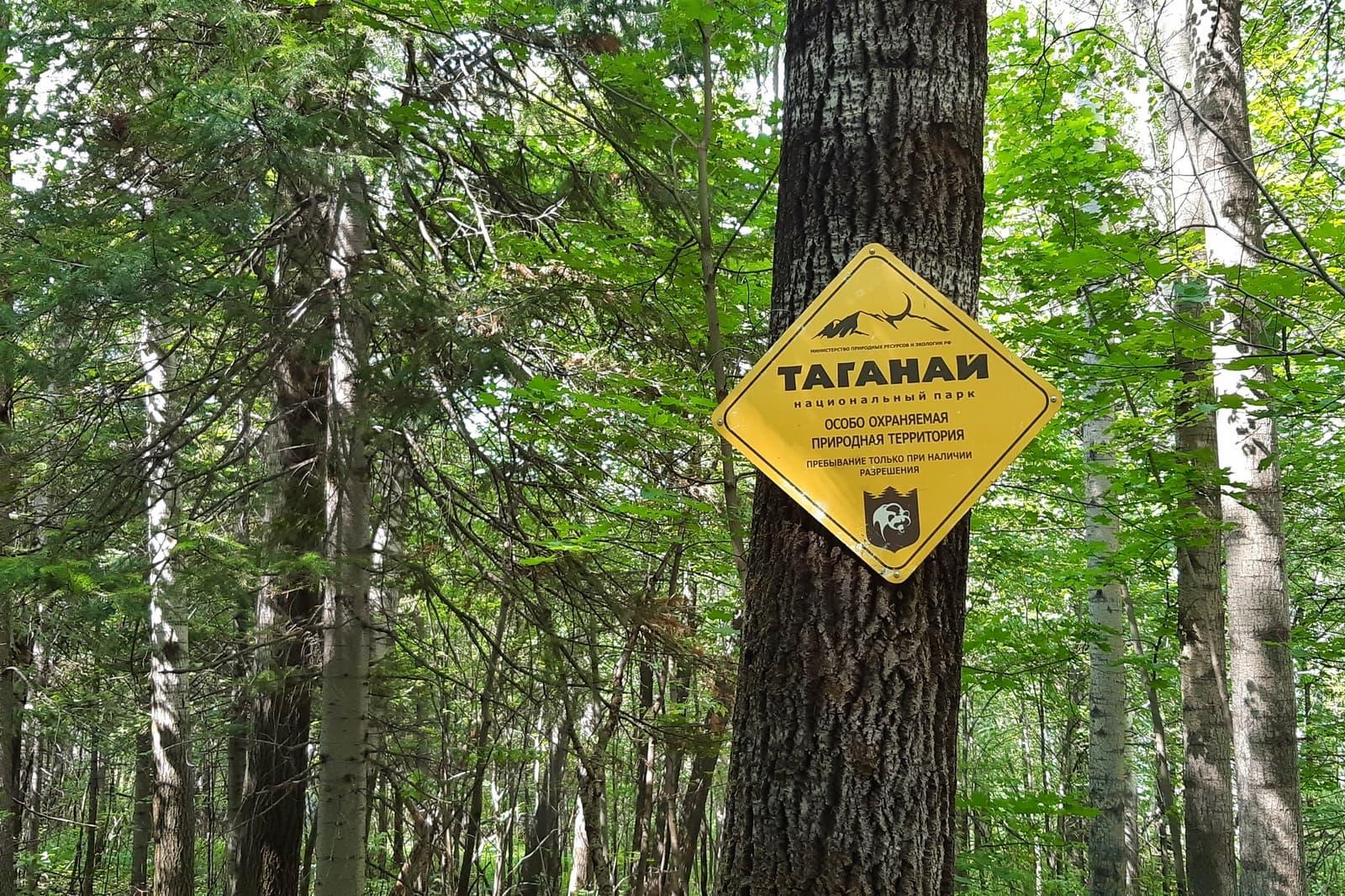 Знак границы национального парка Таганай