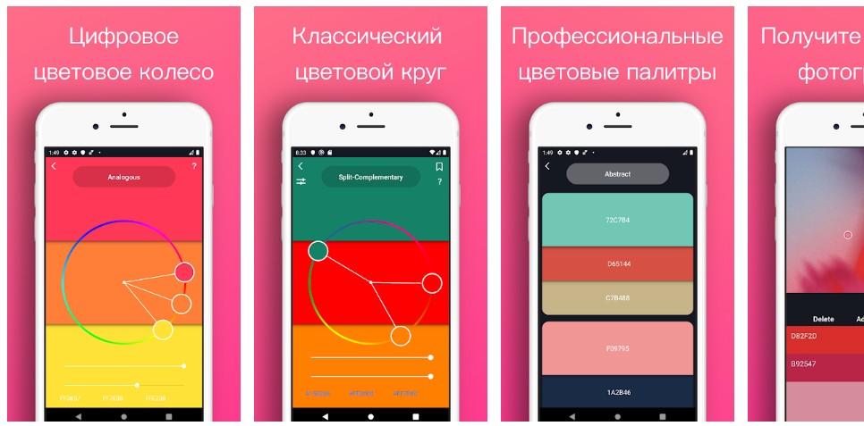 Мобильное приложение Цветовой Круг