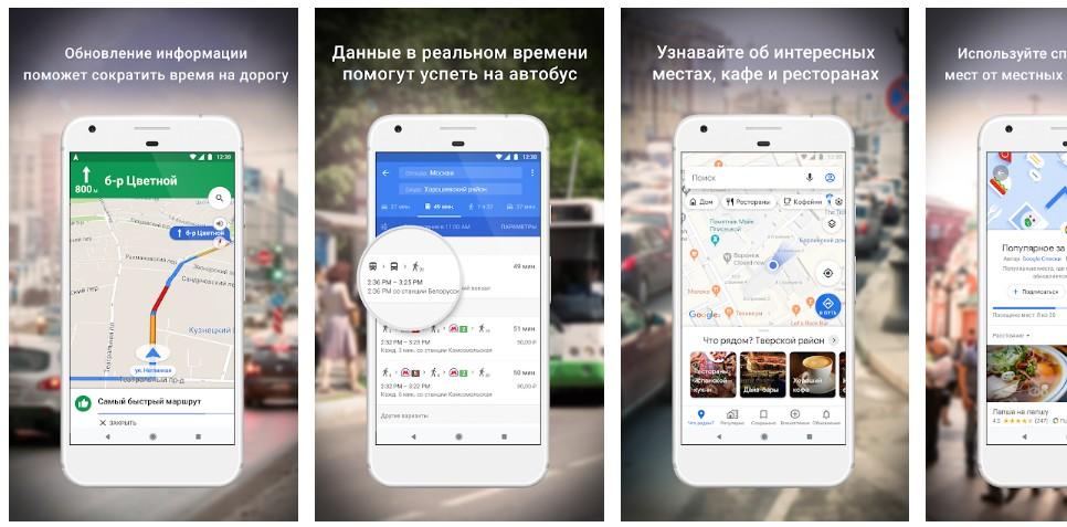 Мобильное приложение Google Карты