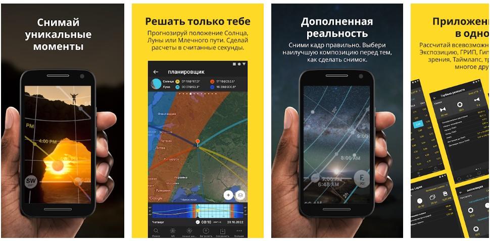 Мобильное приложение PhotoPills