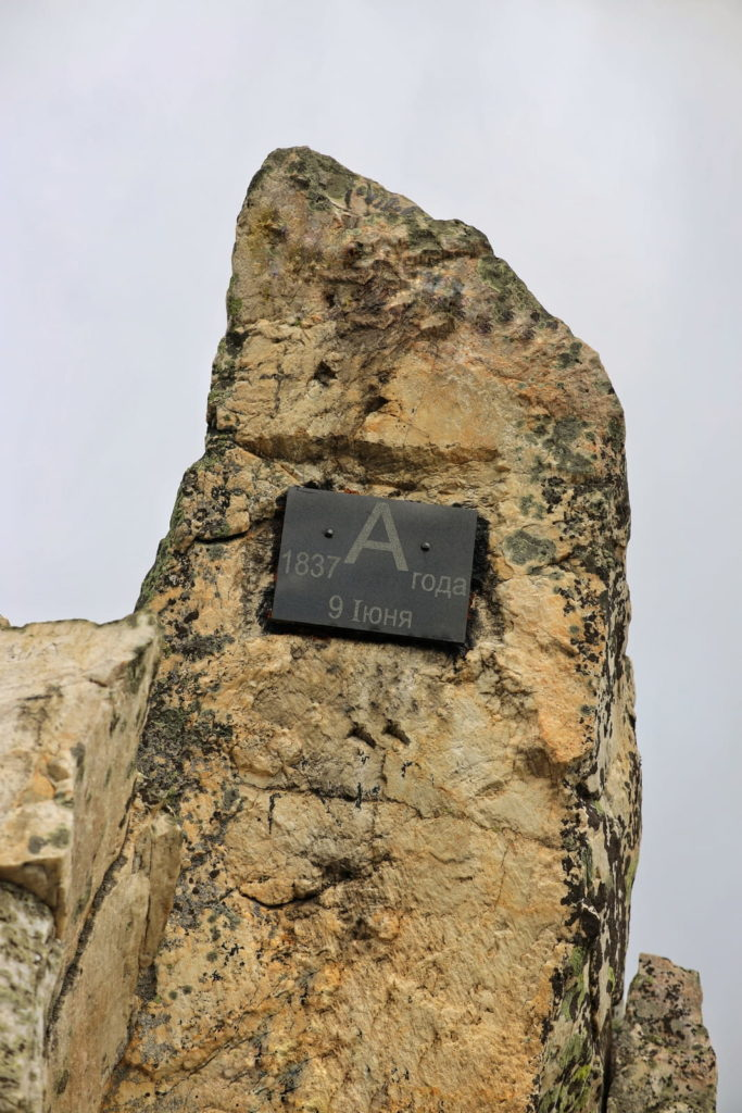 Александровская сопка, табличка на вершине скалы